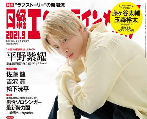 """King & Prince平野紫耀が語る""""グループの今""""とは"""