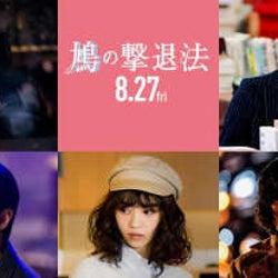 藤原竜也主演で小説「鳩の撃退法」実写映画化!「皆さんを引き込んでいけるか楽しみ」