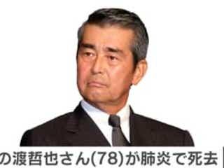 俳優の渡哲也さんが死去、78歳 10日に肺炎のため
