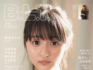 """乃木坂46遠藤さくら""""儚さ""""全開の「B.L.T.」表紙解禁"""