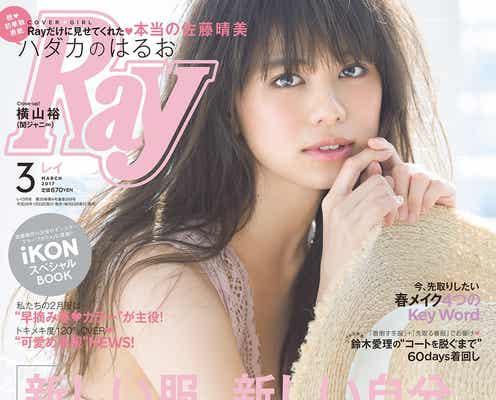 E-girls佐藤晴美「Ray」で初の単独表紙 「ハダカのはるお」で素に迫る