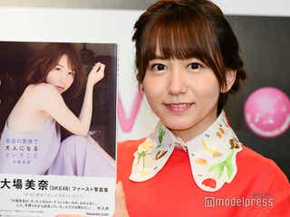 SKE48大場美奈、初写真集重版に歓喜 須田亜香里の反応も告白「すごく濃密」