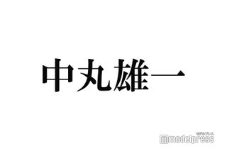"KAT-TUN中丸雄一、亀梨和也・キスマイ藤ヶ谷太輔ら""ジャニーズ同期会""を明かす"