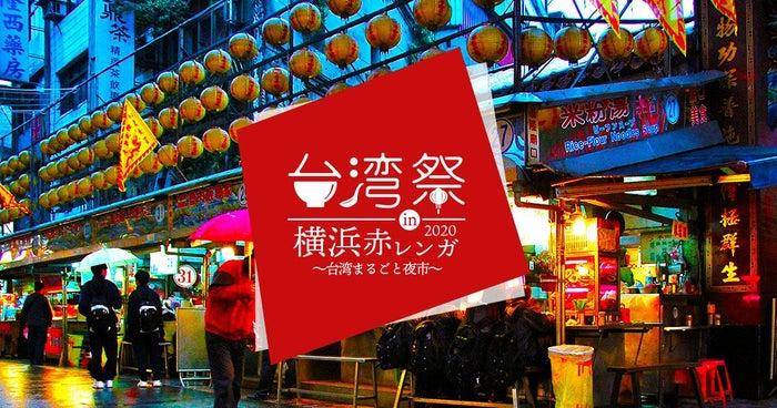 台湾祭in 横浜赤レンガ/画像提供:台湾祭 in 横浜赤レンガ実行委員会