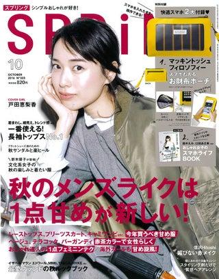戸田恵梨香、4ヶ月のオフを満喫「すごく気持ちよかった」