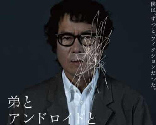 豊川悦司、自分そっくりのアンドロイド開発に没頭する男に 阪本順治監督最新作に主演