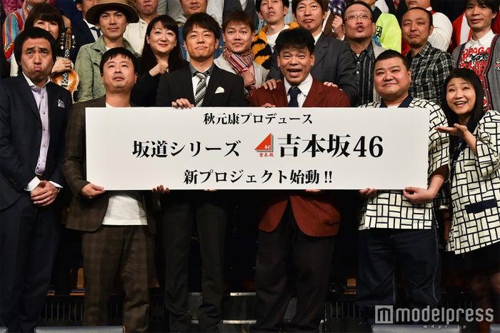 吉本坂46発足を発表した会見時 (C)モデルプレス