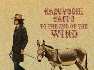 斉藤和義、『風の果てまで』スペシャルサイトで アルバム全曲試聴トレーラー、全曲ライナーなども一挙公開!10/23(金)には本人出演のUSTREAM番組も決定