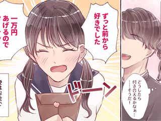 痛すぎる! 黒歴史な恋愛エピソード【貢ぎグセ編】