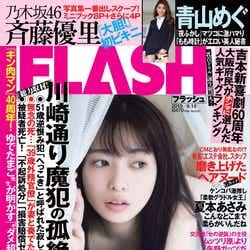 『FLASH』6月4日発売号表紙:斉藤優里(C)光文社/週刊FLASH