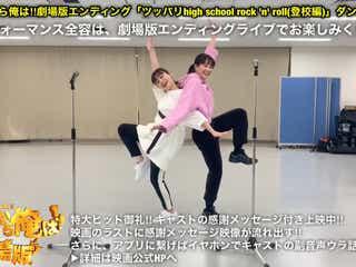 清野菜名&橋本環奈、ダンス練習動画が可愛すぎると話題「天使の舞」<今日から俺は!!劇場版>