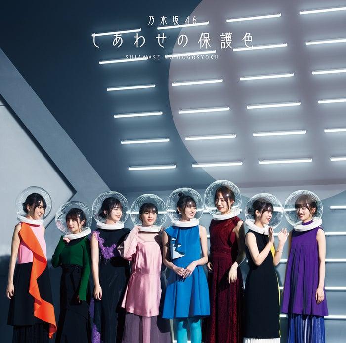 乃木坂46「しあわせの保護色」(3月25日発売)通常盤 (提供画像)