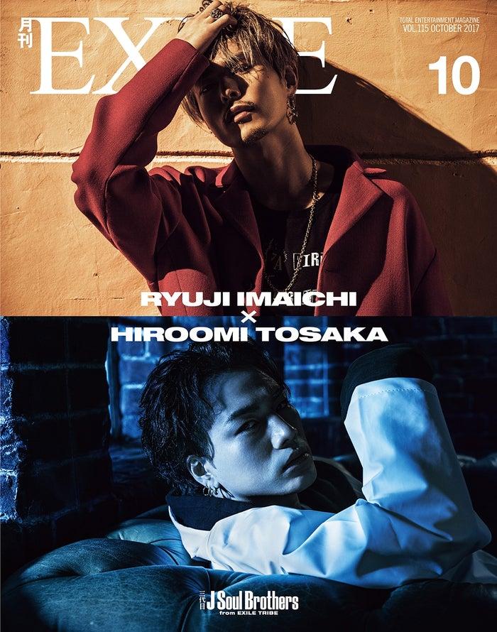 「月刊EXILE」10月号(LDH、2017年8月26日発売)/(画像提供:LDH)