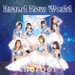 """犬童美乃梨・橋本梨菜・青山ひかるらグラビアユニット""""sherbet""""、6thシングル「Brand New World」"""