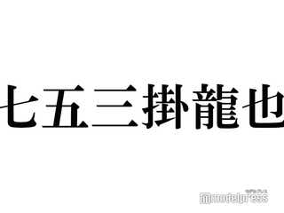 "Travis Japan七五三掛龍也、""ファン歴10年以上""の芸能人を告白"