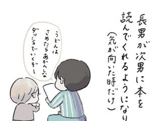 【#7】長男が次男に読み聞かせするようになった結果…?「可愛い!!」「車掌さんなの!?」
