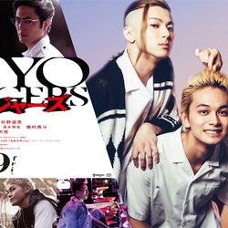 バナー画像(C)和久井健/講談社(C)2020 映画「東京リベンジャーズ」製作委員会