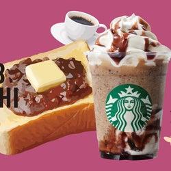 AICHI「愛知 でらうみゃ あんこコーヒー フラペチーノ」/画像提供:スターバックス コーヒー ジャパン