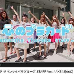 美女集団が魅せる「心のプラカードサマンサタバサグループ STAFF Ver.」(YouTubeより)【モデルプレス】