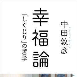 中田敦彦、オリラジ・RADIO FISH・YouTube…激動の半生を振り返る 哲学的自伝を発表