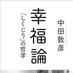 モデルプレス - 中田敦彦、オリラジ・RADIO FISH・YouTube…激動の半生を振り返る 哲学的自伝を発表