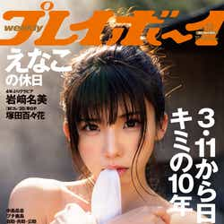 「週刊プレイボーイ」12号(3月8日発売)表紙:えなこ(C)LUCKMAN/週刊プレイボーイ