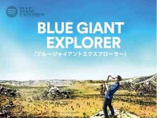 ジャズ漫画『BLUE GIANT』プレイリストがリニューアル&キャンペーン開始
