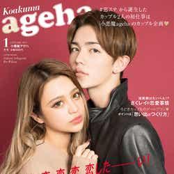 「小悪魔ageha」Vol.7(VENUS/12月1日発売)裏表紙:関口さくら、レイ(提供写真)