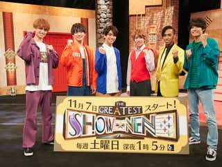 Aぇ! group、新番組「THE GREATEST SHOW-NEN」決定 1回限りの舞台に月1挑戦