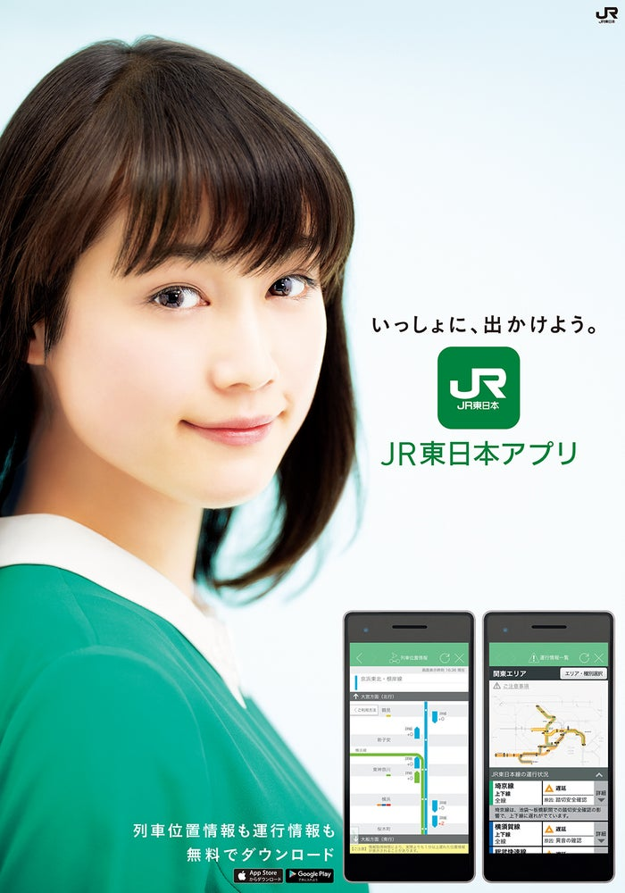 JR東日本アプリCMキャラクターを務める中村ゆりか(画像提供:所属事務所)