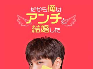 日本初上陸の韓国ドラマ「だから俺はアンチと結婚した」世界同時配信決定 少女時代ユナら出演新ドラマも