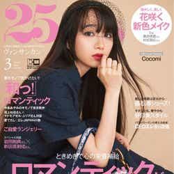 モデルプレス - 木村拓哉&工藤静香の長女・Cocomi、夢を語る「素敵なループを受け継ぎたい」