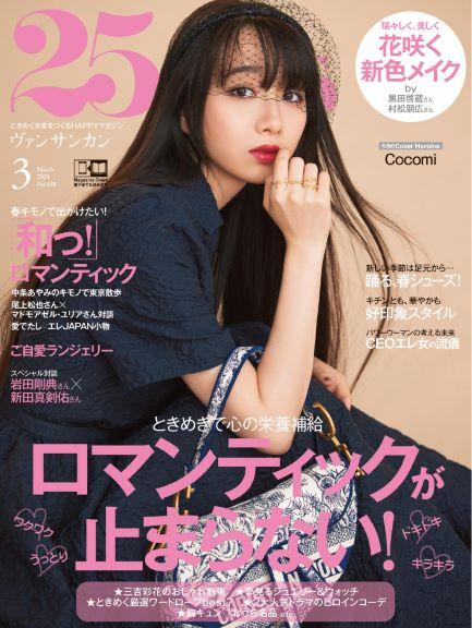 「25ans」3月号(ハースト婦人画報社、1月28日発売)表紙:Cocomi(提供写真)