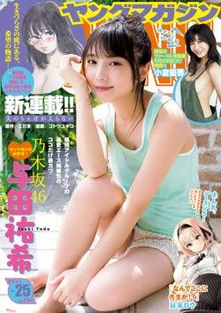 「週刊ヤングマガジン」25号 表紙:与田祐希(C)LUCKMAN/ヤングマガジン