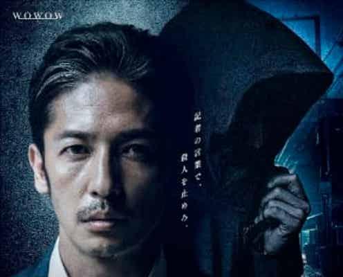 玉木宏主演「だから殺せなかった」でTravis Japan・松田元太がWOWOWドラマ初出演
