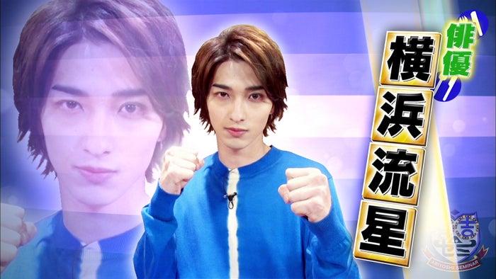 横浜流星(C)日本テレビ