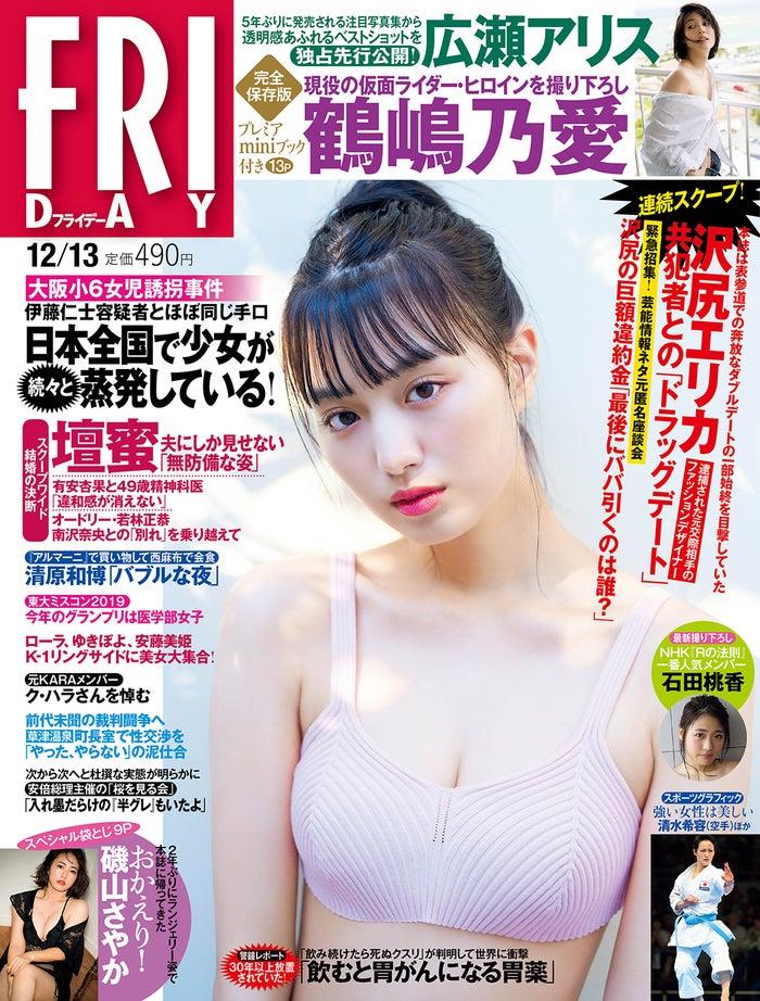 『FRIDAY 12/13号』(11月29日発売)表紙:鶴嶋乃愛(C)KODANSHA(撮影:熊谷貫)