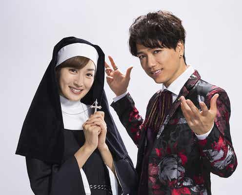 山崎育三郎、連ドラ初主演で強烈キャラ 高梨臨はコメディエンヌの才能開花