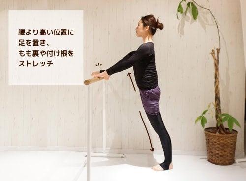 腰より高い位置に足を置き、もも裏や付け根をストレッチ