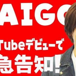 DAIGO、YouTubeデビュー いきなり緊急告知