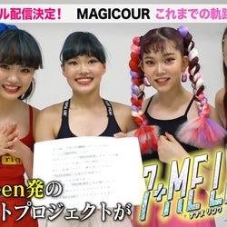 「Popteen」発ガールズユニット・MAGICOUR、第2弾シングル決定