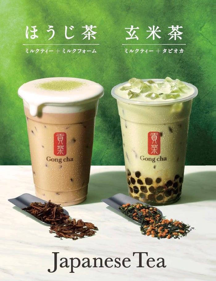 玄米茶 ミルクティー、ほうじ茶 ミルクティーMサイズ ¥470/画像提供:ゴンチャ ジャパン