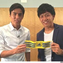 長谷部&遠藤、現役の日本代表キャプテン同志が『やべっちF.C.』で対談