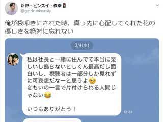 """「テラハ」""""社長""""新野俊幸、木村花さんとのLINE会話公開「袋叩きにされた時、真っ先に心配してくれた」"""