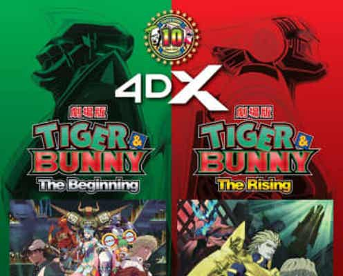 『TIGER & BUNNY』劇場版2作の4DX上映が決定!