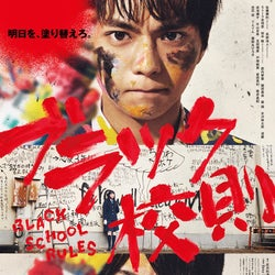 佐藤勝利×高橋海人「ブラック校則」主題歌にSexy Zone オリジナルドラマも決定