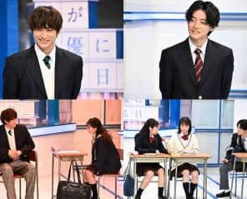 『私が女優になる日_』彼氏や幼馴染、転校生など相手役で若手注目俳優の小関裕太とKaitoが出演!