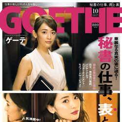 「GOETHE」10月号(幻冬舎、2017年8月24日発売)表紙:泉里香(画像提供:幻冬舎)