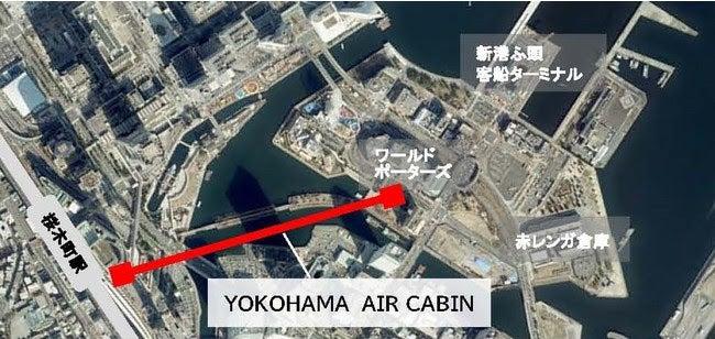 YOKOHAMA AIR CABIN/画像提供:横浜市