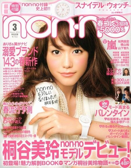 「non・no」3月号(集英社、2012年1月20日発売)表紙:桐谷美玲